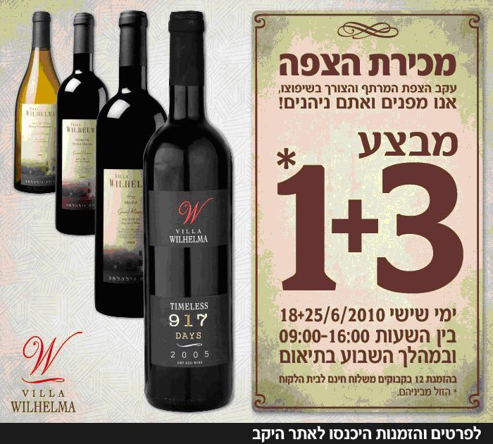June   2010   Yossi\'s Wine Page