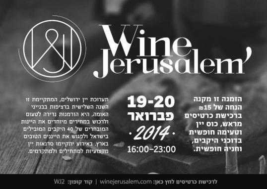 Wine Jerusalem 2014 invitation