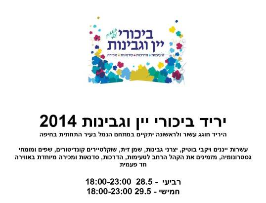 Bikurim Wine & Cheese Festival Haifa (28-29 May 14)
