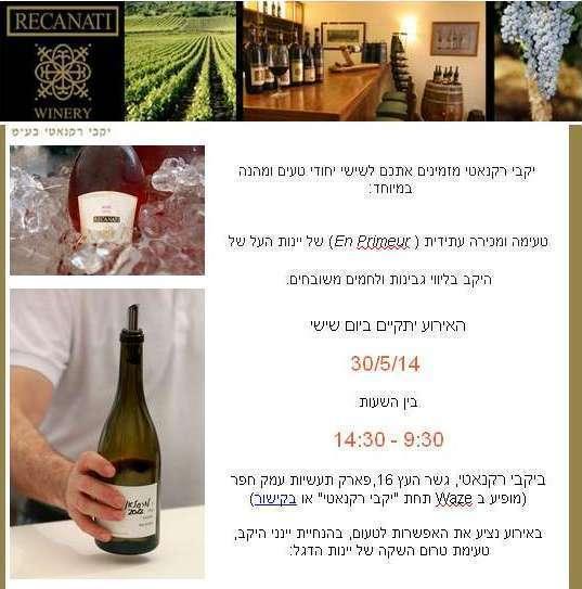 Recanati Wine & Cheese (30 May 14) - short