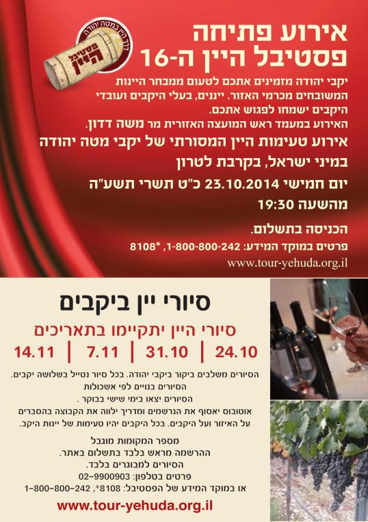 Judean Hills Wine Fair (23 Oct 14)