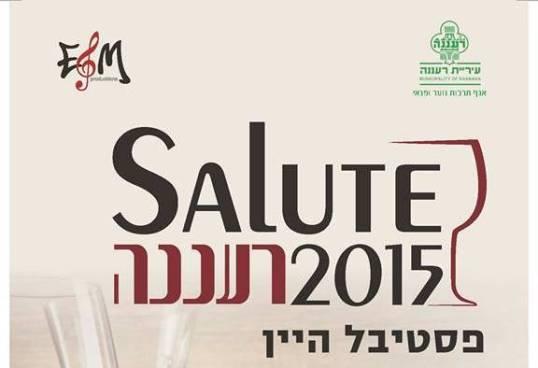 Salute Ra'anana 2015 (24-25 Jun 15) - crop