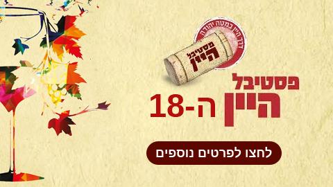judean-hills-wine-festival-2016