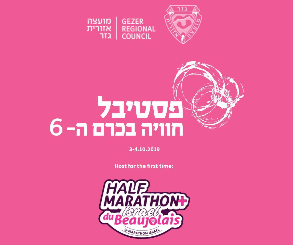 Gezer Region Vineyard Experience 2019 [3-4 Oct 19]